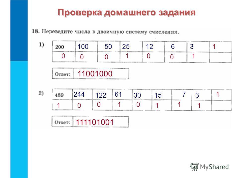 Проверка домашнего задания 100 0 502512631 01 000 1 11001000 244 122 61 3015 7 3 1 11 11 10 00 111101001