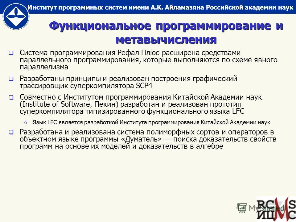 Институт программных систем имени А.К. Айламазяна Российской академии наук Функциональное программирование и метавычисления Система программирования Рефал Плюс расширена средствами параллельного программирования, которые выполняются по схеме явного п