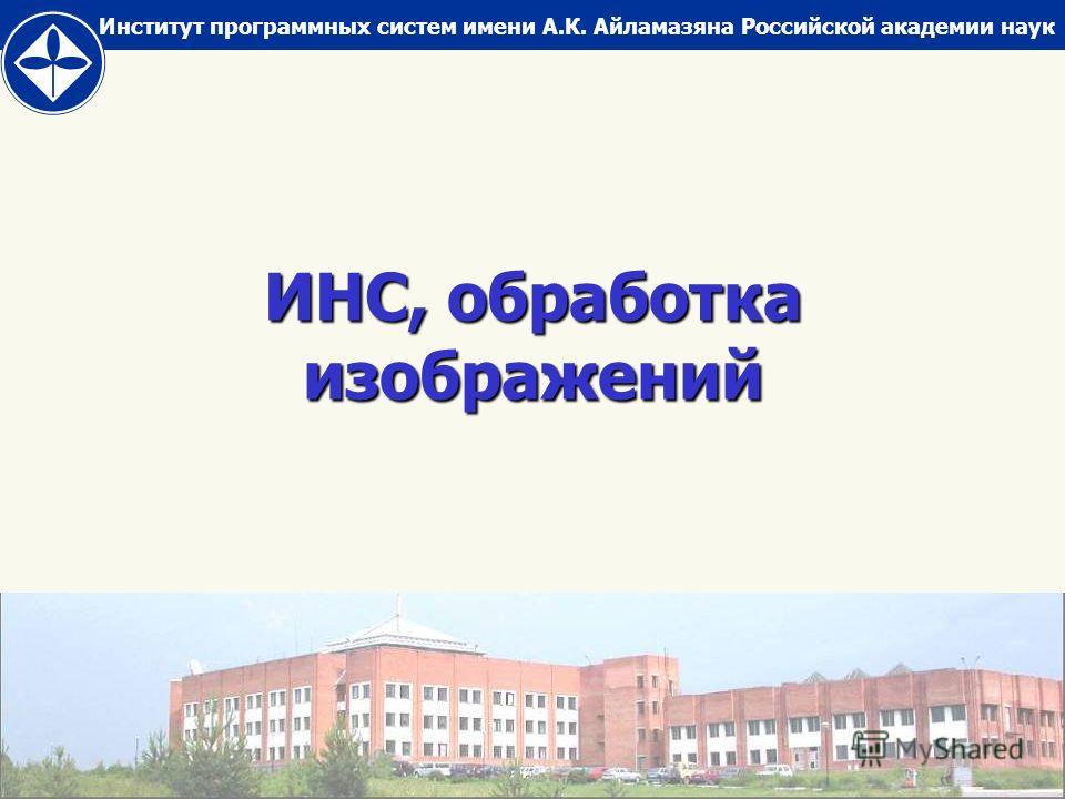 Институт программных систем имени А.К. Айламазяна Российской академии наук ИНС, обработка изображений