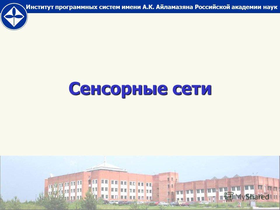 Институт программных систем имени А.К. Айламазяна Российской академии наук Сенсорные сети