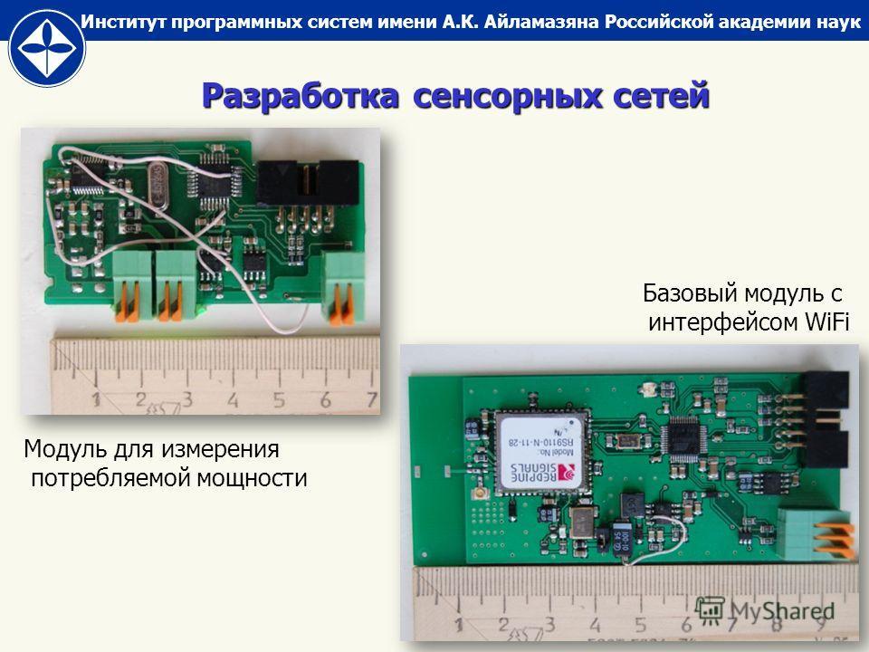 Институт программных систем имени А.К. Айламазяна Российской академии наук Разработка сенсорных сетей Базовый модуль с интерфейсом WiFi Модуль для измерения потребляемой мощности
