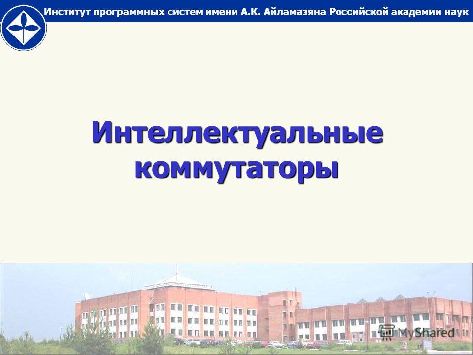 Институт программных систем имени А.К. Айламазяна Российской академии наук Интеллектуальные коммутаторы