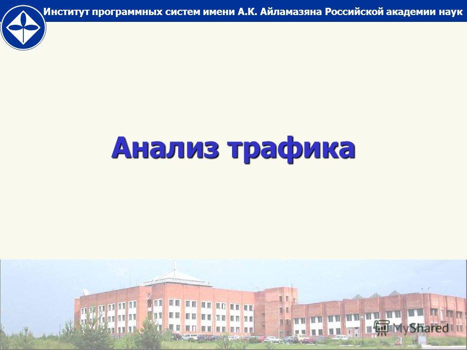 Институт программных систем имени А.К. Айламазяна Российской академии наук Анализ трафика