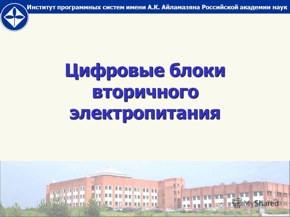Институт программных систем имени А.К. Айламазяна Российской академии наук Цифровые блоки вторичного электропитания