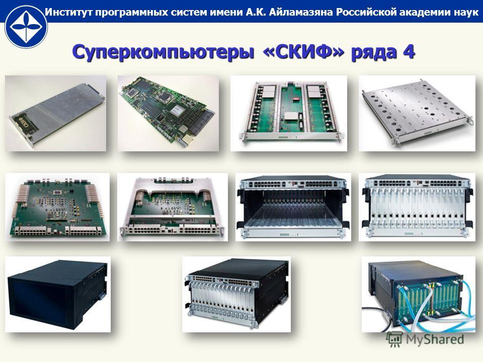 Институт программных систем имени А.К. Айламазяна Российской академии наук Суперкомпьютеры «СКИФ» ряда 4