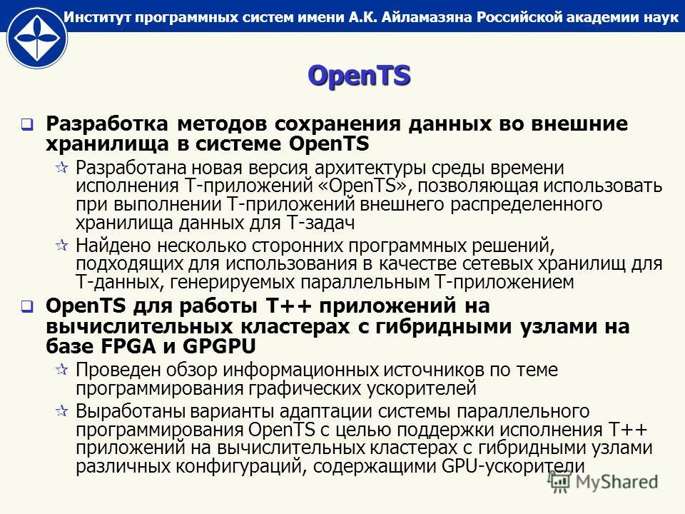 Институт программных систем имени А.К. Айламазяна Российской академии наукOpenTS Разработка методов сохранения данных во внешние хранилища в системе OpenTS Разработана новая версия архитектуры среды времени исполнения Т-приложений «OpenTS», позволяющ