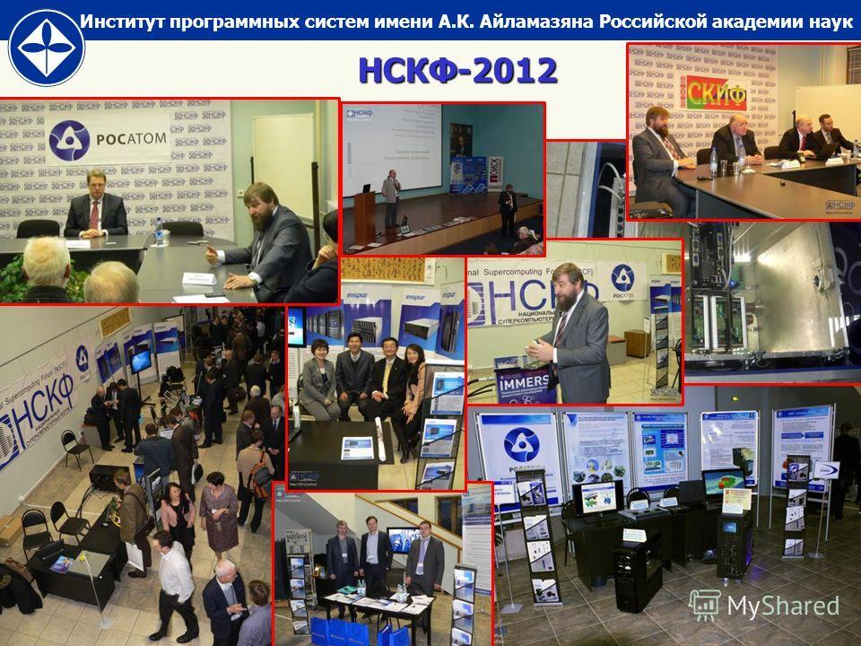 Институт программных систем имени А.К. Айламазяна Российской академии наукНСКФ-2012
