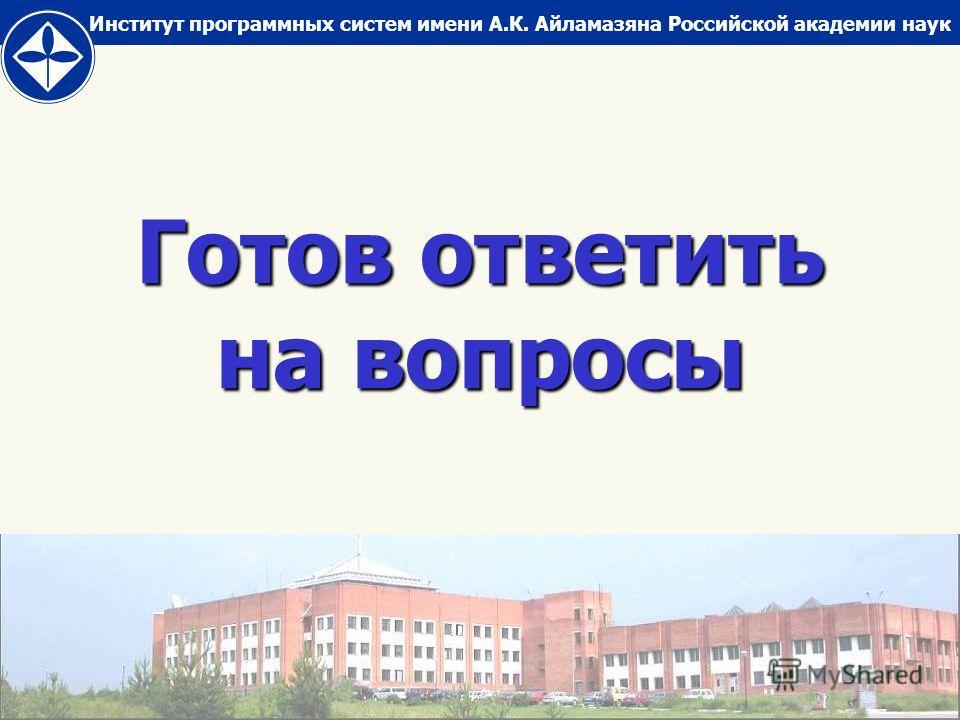 Институт программных систем имени А.К. Айламазяна Российской академии наук Готов ответить на вопросы