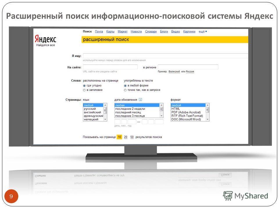 Расширенный поиск информационно - поисковой системы Яндекс 9