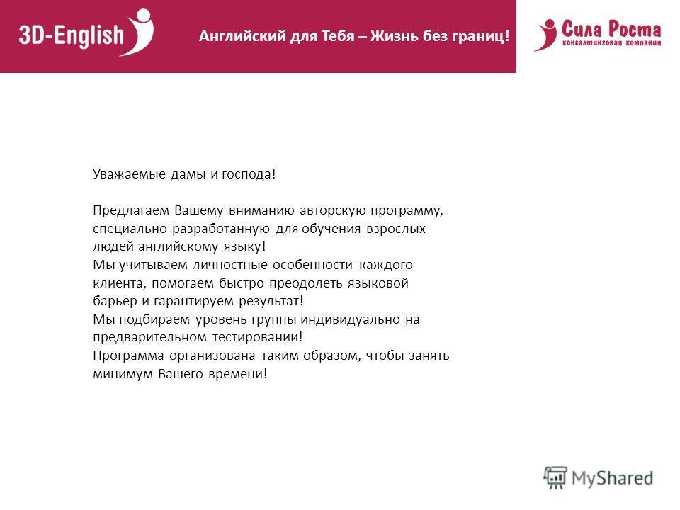 Уважаемые дамы и господа! Предлагаем Вашему вниманию авторскую программу, специально разработанную для обучения взрослых людей английскому языку! Мы учитываем личностные особенности каждого клиента, помогаем быстро преодолеть языковой барьер и гарант