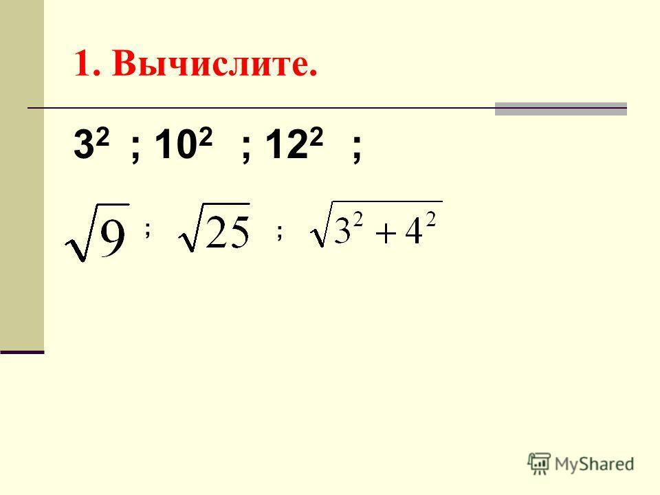 1. Вычислите. 3 2 ; 10 2 ; 12 2 ; ; ;