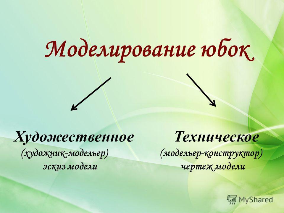 Моделирование юбок Художественное Техническое (художник-модельер) (модельер-конструктор) эскиз модели чертеж модели