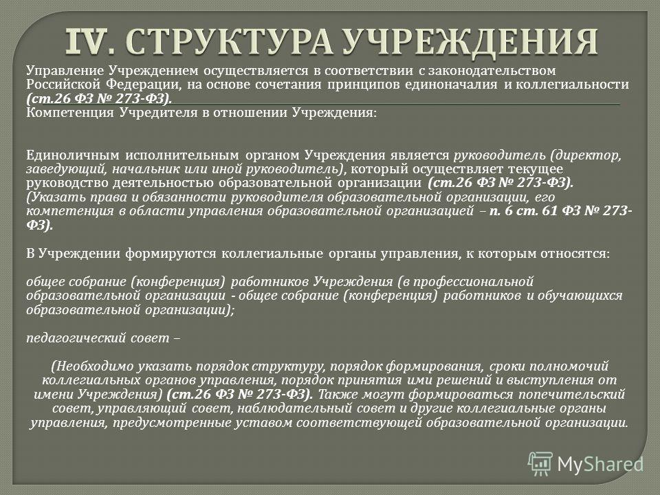 Управление Учреждением осуществляется в соответствии с законодательством Российской Федерации, на основе сочетания принципов единоначалия и коллегиальности ( ст.26 ФЗ 273- ФЗ ). Компетенция Учредителя в отношении Учреждения : Единоличным исполнительн
