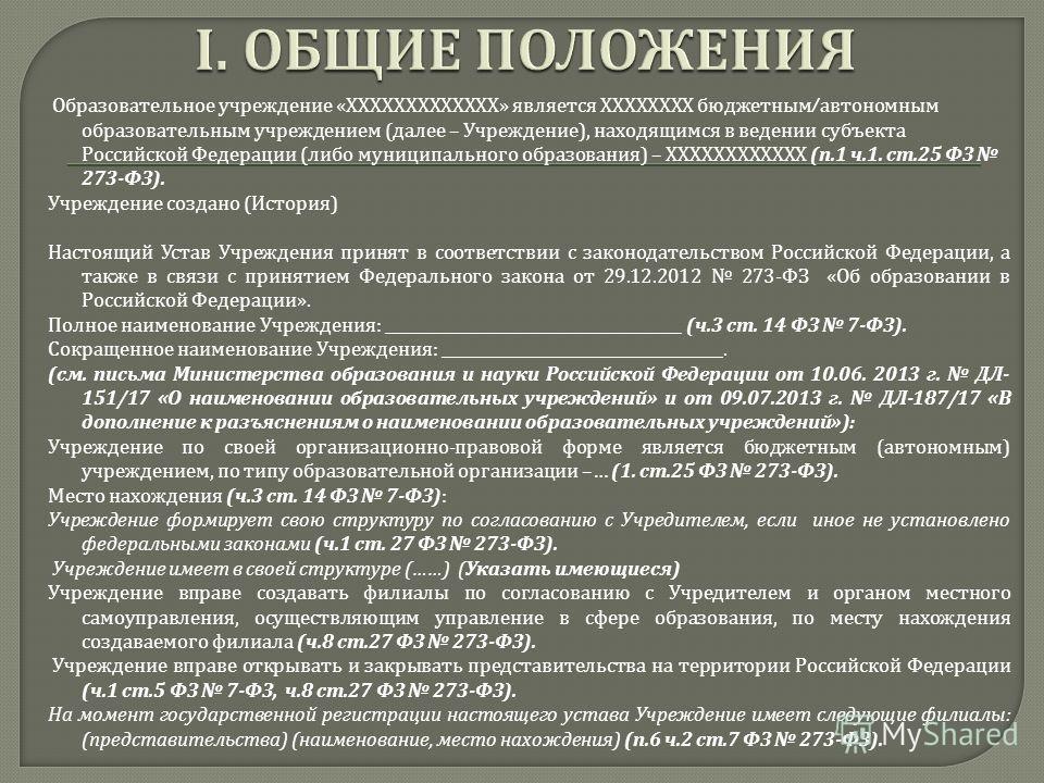Образовательное учреждение « ХХХХХХХХХХХХХ » является ХХХХХХХХ бюджетным / автономным образовательным учреждением ( далее – Учреждение ), находящимся в ведении субъекта Российской Федерации ( либо муниципального образования ) – ХХХХХХХХХХХХ ( п.1 ч.1