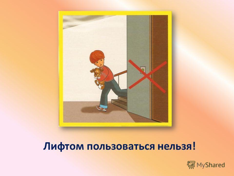 Нельзя открывать окна!