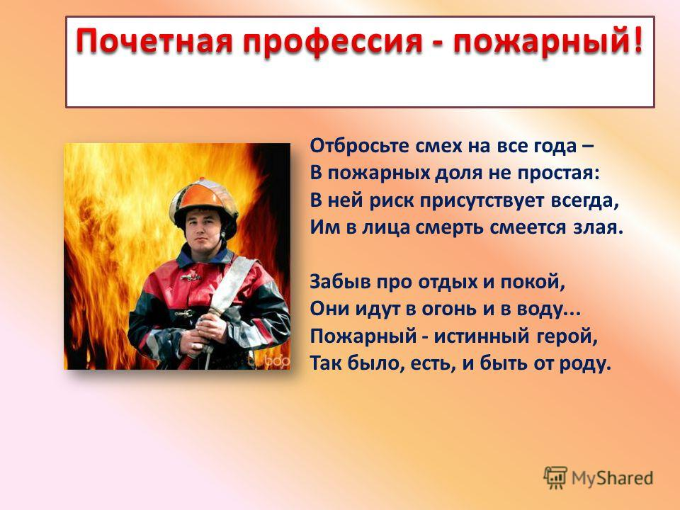 «Пожарному делу учиться – вперед пригодится».