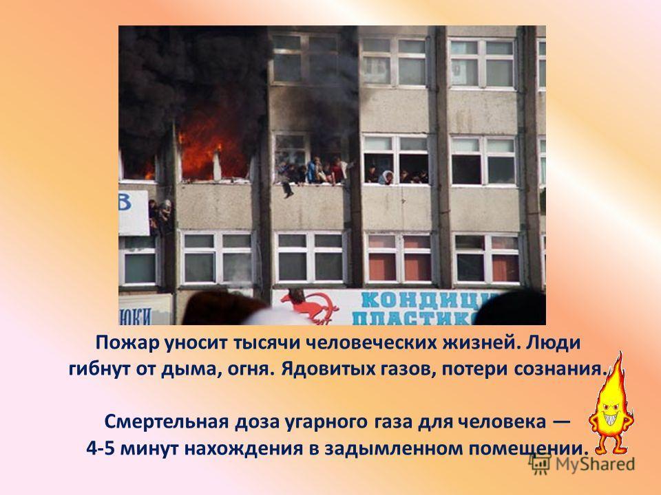 За 15 минут выгорает полностью 3-комнатная квартира.