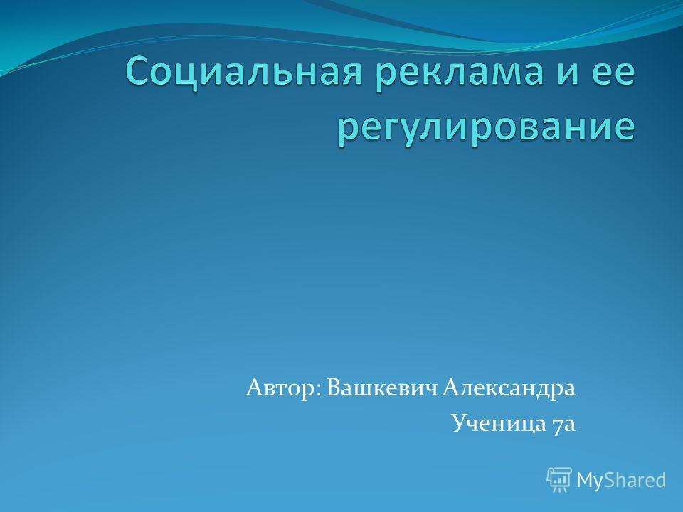 Автор: Вашкевич Александра Ученица 7а