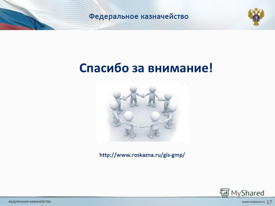 Федеральное казначейство Спасибо за внимание! http://www.roskazna.ru/gis-gmp/ 17
