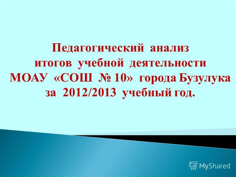 Педагогический анализ итогов учебной деятельности МОАУ «СОШ 10» города Бузулука за 2012/2013 учебный год.