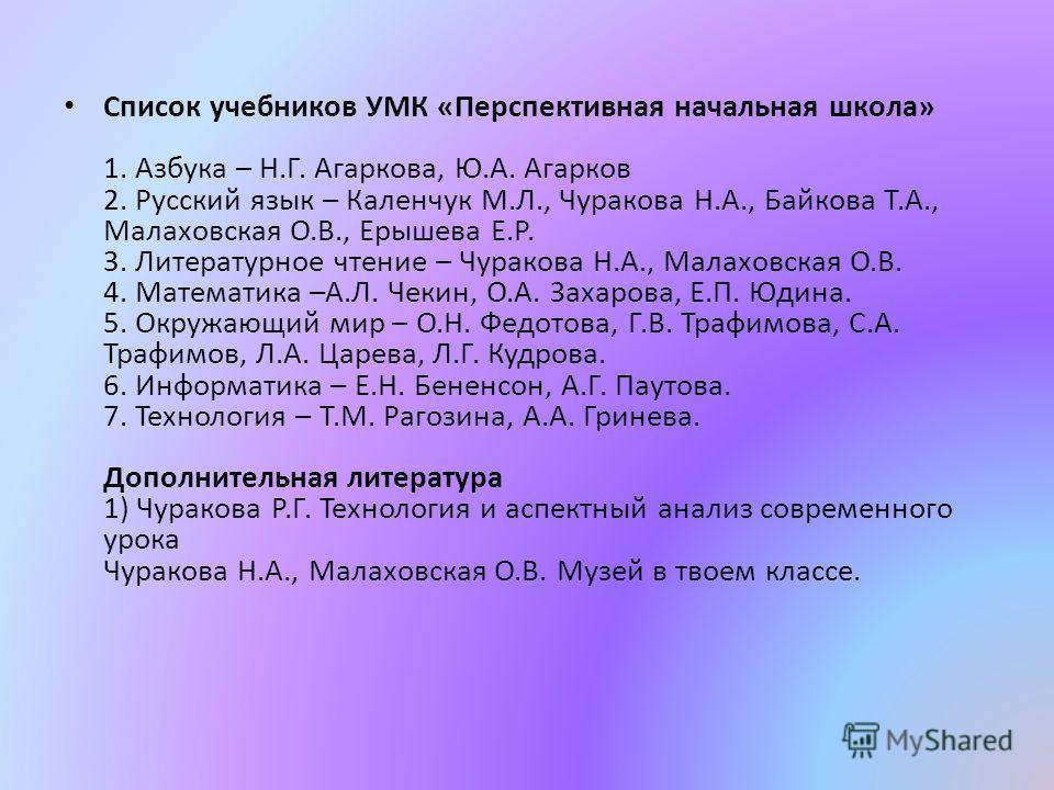 Агаркова Н Г
