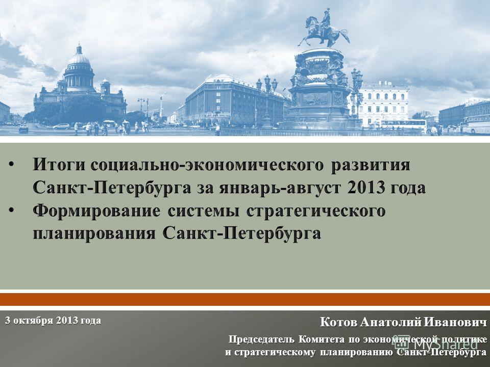 Котов Анатолий Иванович Председатель Комитета по экономической политике и стратегическому планированию Санкт-Петербурга 3 октября 2013 года