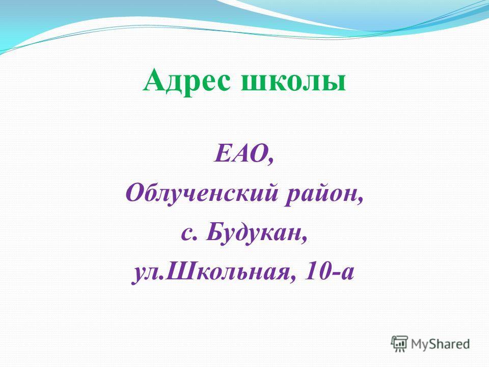 Адрес школы ЕАО, Облученский район, с. Будукан, ул.Школьная, 10-а
