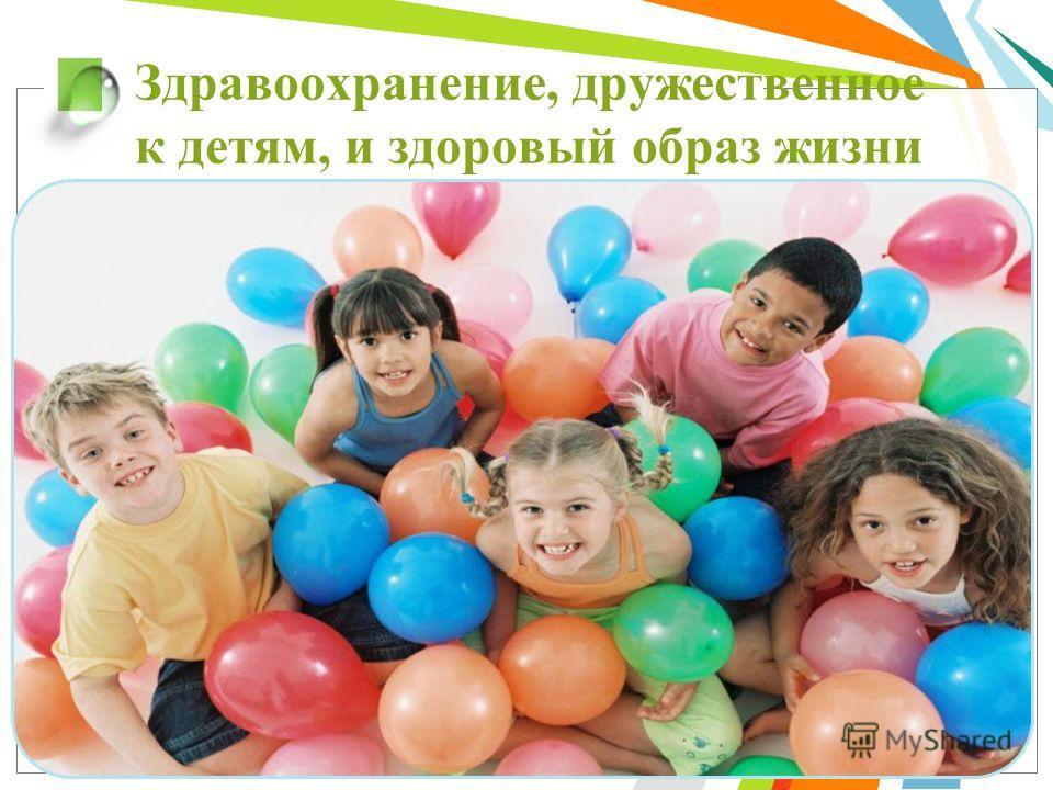 Здравоохранение, дружественное к детям, и здоровый образ жизни