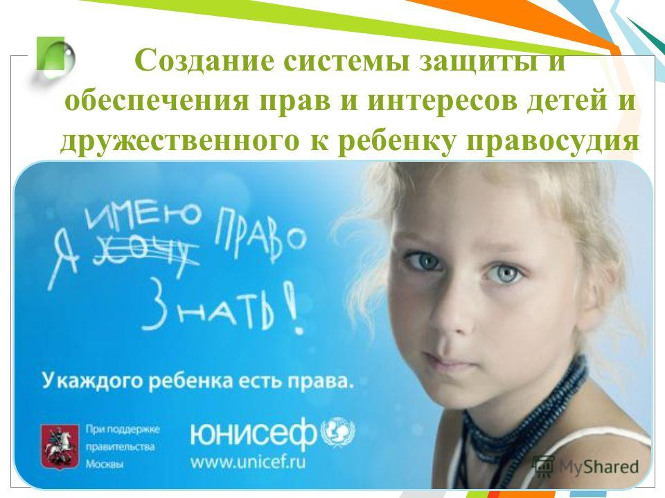 Создание системы защиты и обеспечения прав и интересов детей и дружественного к ребенку правосудия