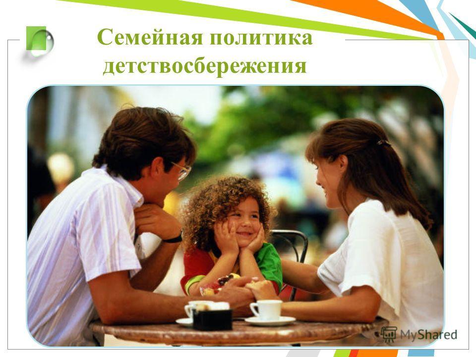 Семейная политика детствосбережения