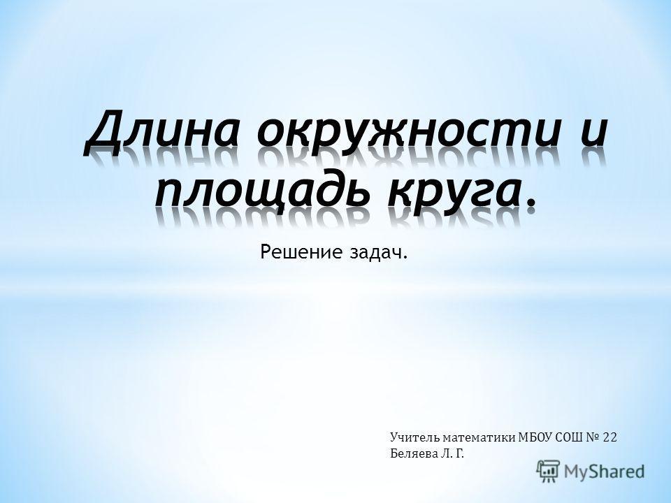 Решение задач. Учитель математики МБОУ СОШ 22 Беляева Л. Г.