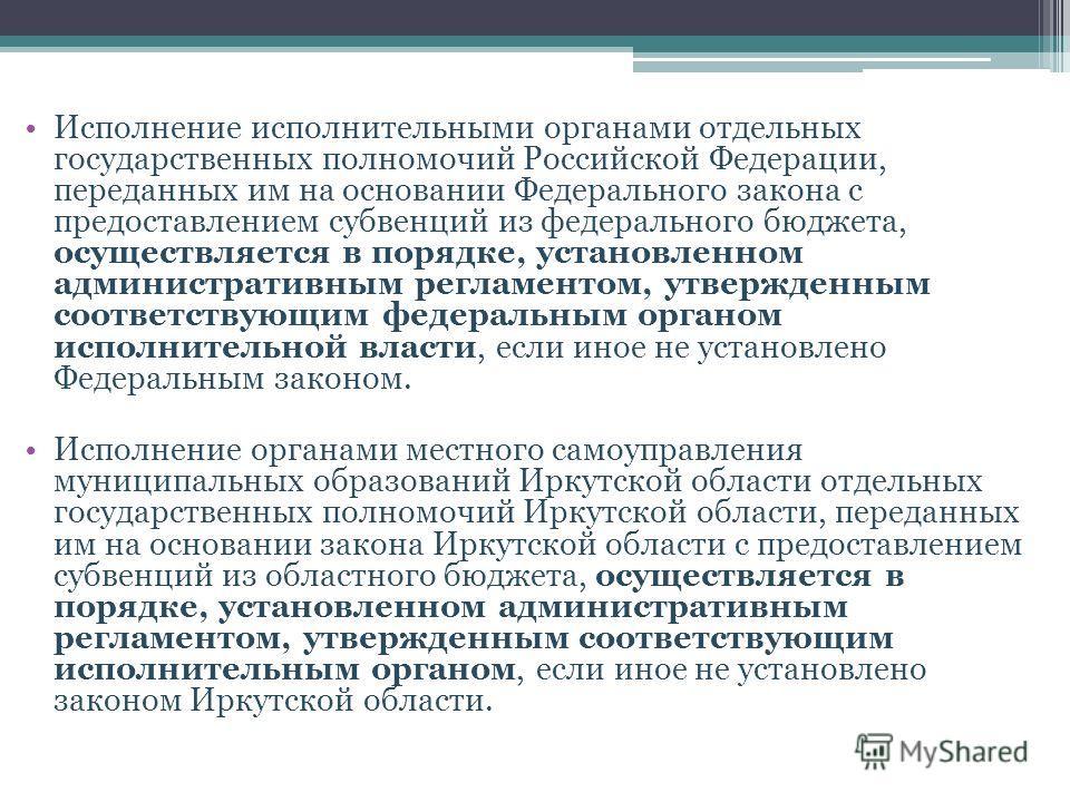 Исполнение исполнительными органами отдельных государственных полномочий Российской Федерации, переданных им на основании Федерального закона с предоставлением субвенций из федерального бюджета, осуществляется в порядке, установленном административны