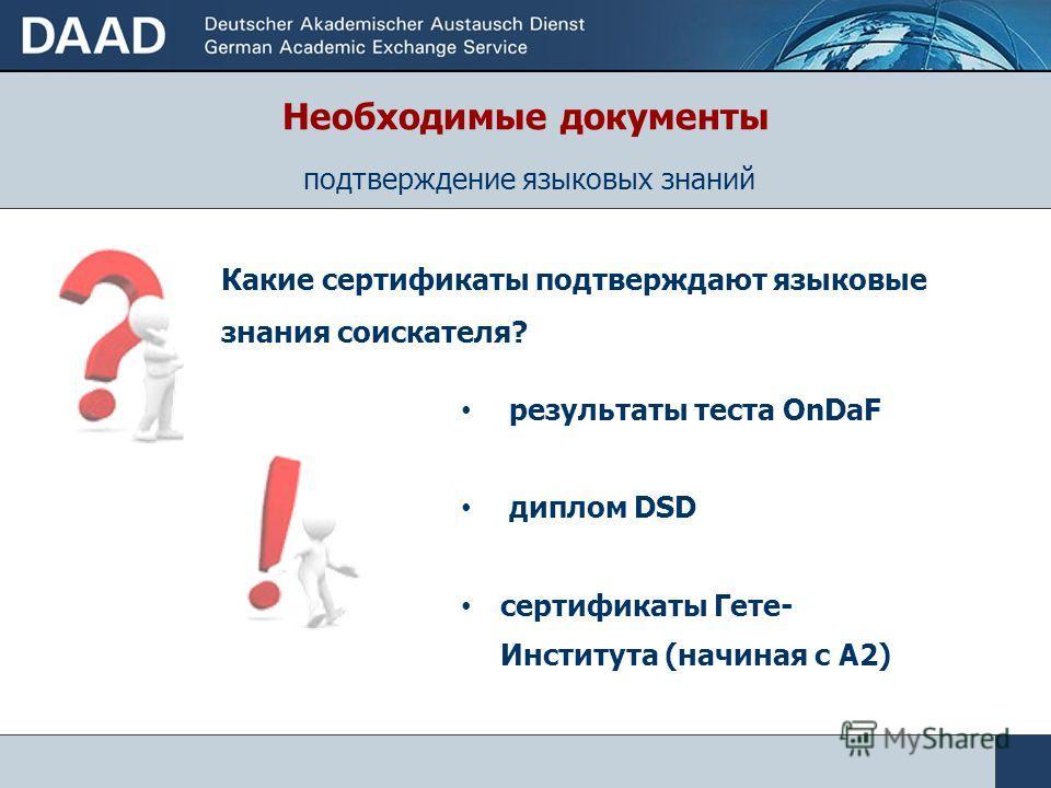 подтверждение языковых знаний Какие сертификаты подтверждают языковые знания соискателя? результаты теста OnDaF диплом DSD сертификаты Гете- Института (начиная с А2) Необходимые документы