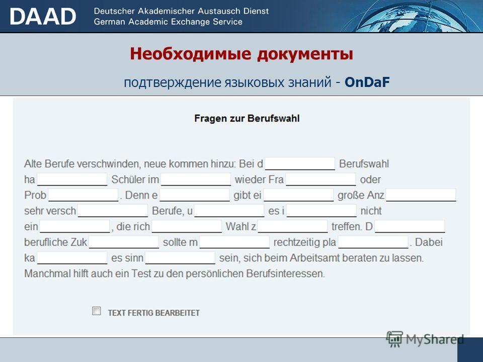 подтверждение языковых знаний - OnDaF Необходимые документы