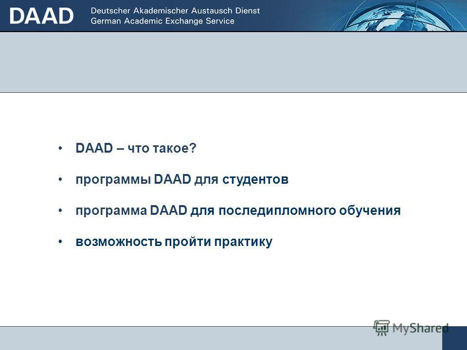 DAAD – что такое? программы DAAD для студентов программа DAAD для последипломного обучения возможность пройти практику