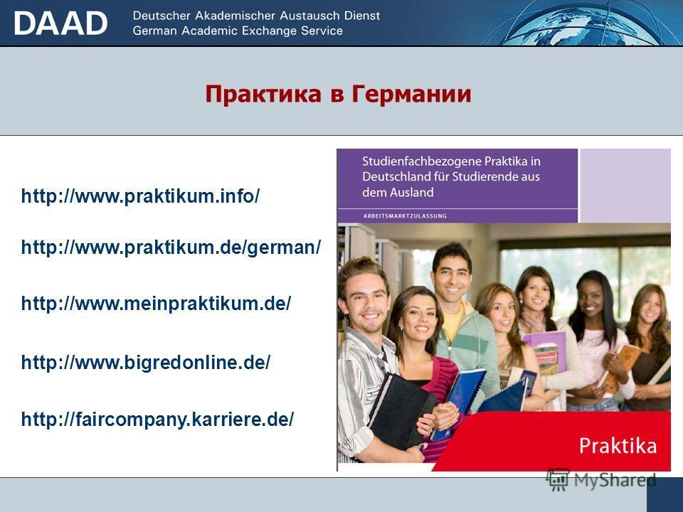 Практика в Германии http://www.bigredonline.de/ http://faircompany.karriere.de/ http://www.praktikum.de/german/ http://www.meinpraktikum.de/ http://www.praktikum.info/