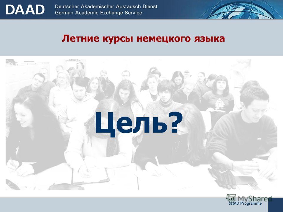 DAAD-Programme Летние курсы немецкого языка Цель?