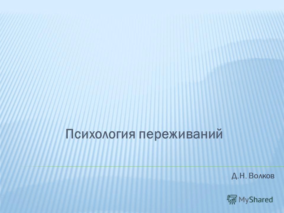 Психология переживаний Д.Н. Волков