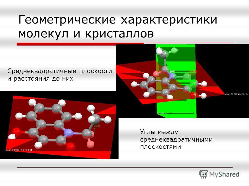 Геометрические характеристики молекул и кристаллов Среднеквадратичные плоскости и расстояния до них Углы между среднеквадратичными плоскостями