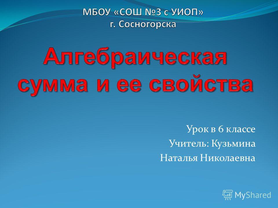 Урок в 6 классе Учитель: Кузьмина Наталья Николаевна