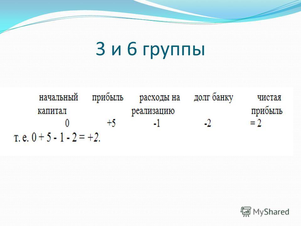 3 и 6 группы