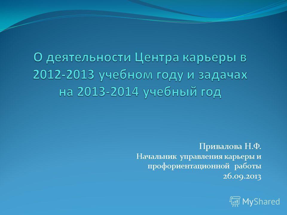 Привалова Н.Ф. Начальник управления карьеры и профориентационной работы 26.09.2013