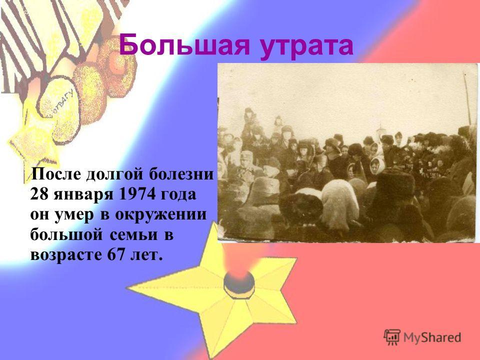 Большая утрата После долгой болезни 28 января 1974 года он умер в окружении большой семьи в возрасте 67 лет.