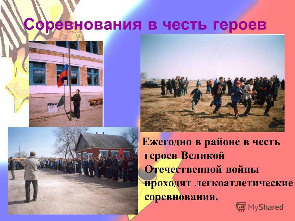 Соревнования в честь героев Ежегодно в районе в честь героев Великой Отечественной войны проходят легкоатлетические соревнования.