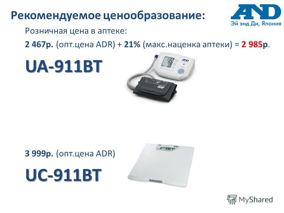Рекомендуемое ценообразование: Розничная цена в аптеке: 2 467р. (опт.цена ADR) + 21% (макс.наценка аптеки) = 2 985р.UA-911BT 3 999р. (опт.цена ADR) UС-911BT