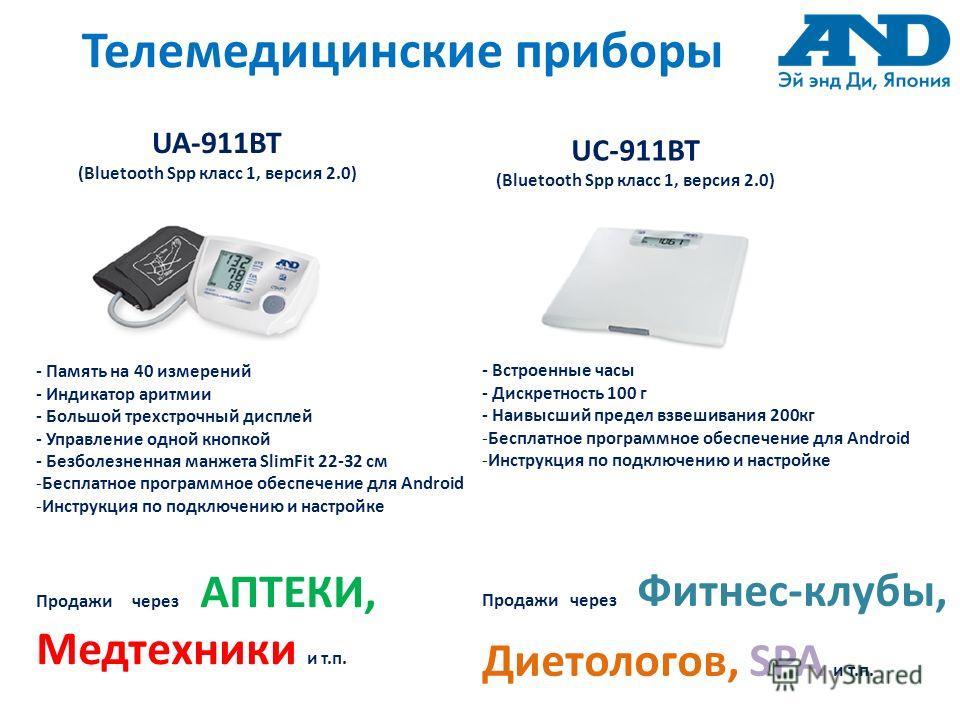 Телемедицинские приборы UA-911BT (Bluetooth Spp класс 1, версия 2.0) UС-911BT (Bluetooth Spp класс 1, версия 2.0) - Память на 40 измерений - Индикатор аритмии - Большой трехстрочный дисплей - Управление одной кнопкой - Безболезненная манжета SlimFit