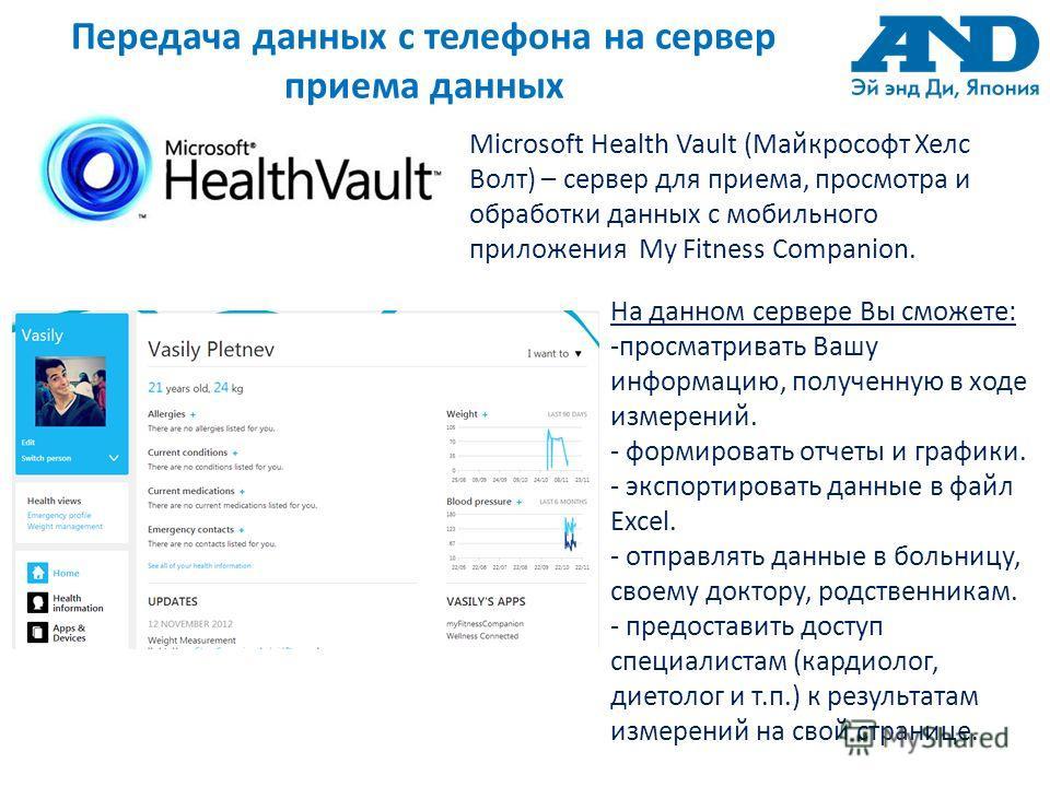 Передача данных с телефона на сервер приема данных Microsoft Health Vault (Майкрософт Хелс Волт) – сервер для приема, просмотра и обработки данных с мобильного приложения My Fitness Companion. На данном сервере Вы сможете: -просматривать Вашу информа