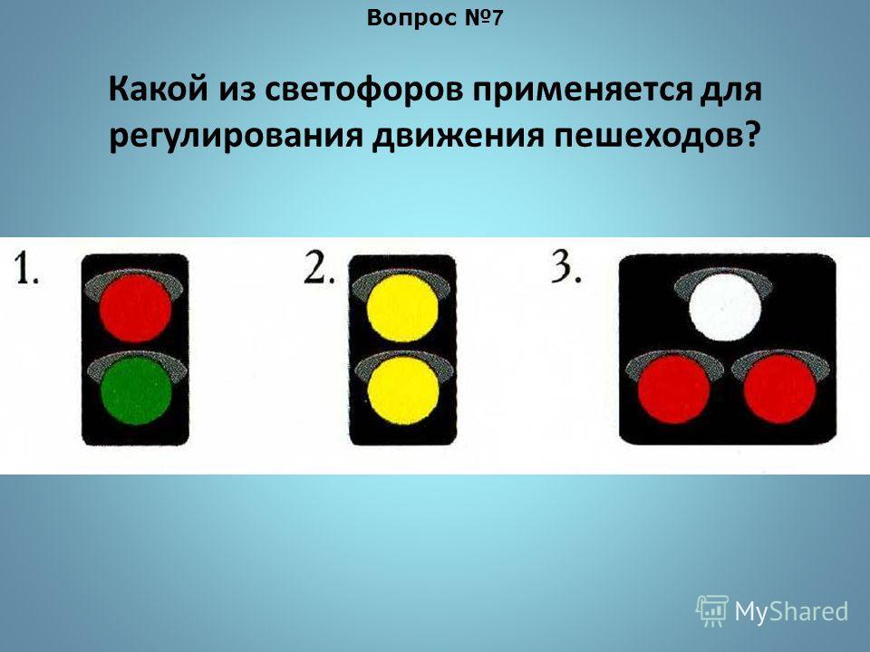 Вопрос 6 На какой дороге транспортные средства лучше тормозят? 1. Н а мокрой. 2. Н а обледенелой. 3. Н а сухой.