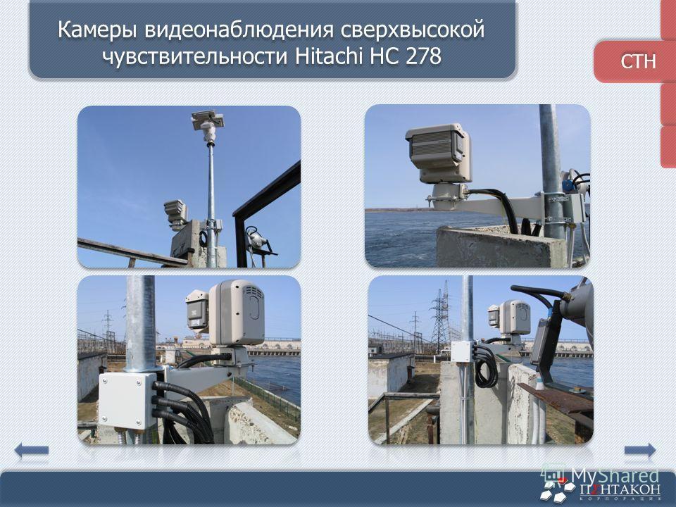 Камеры видеонаблюдения сверхвысокой чувствительности Hitachi HC 278 СТН
