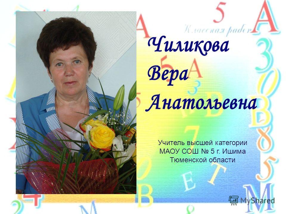 Учитель высшей категории МАОУ СОШ 5 г. Ишима Тюменской области